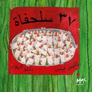 37 tortugas árabe
