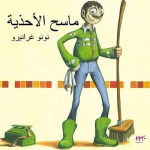El limpiabotas árabe